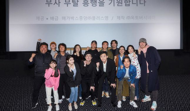 Script reading of the movie Dream.  Photo: Naver